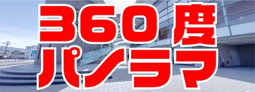 360パノラマ_バナー小.jpgのサムネール画像