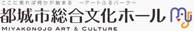 都城市総合文化ホールMJ
