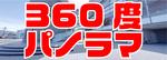 360パノラマ_バナー小.jpg