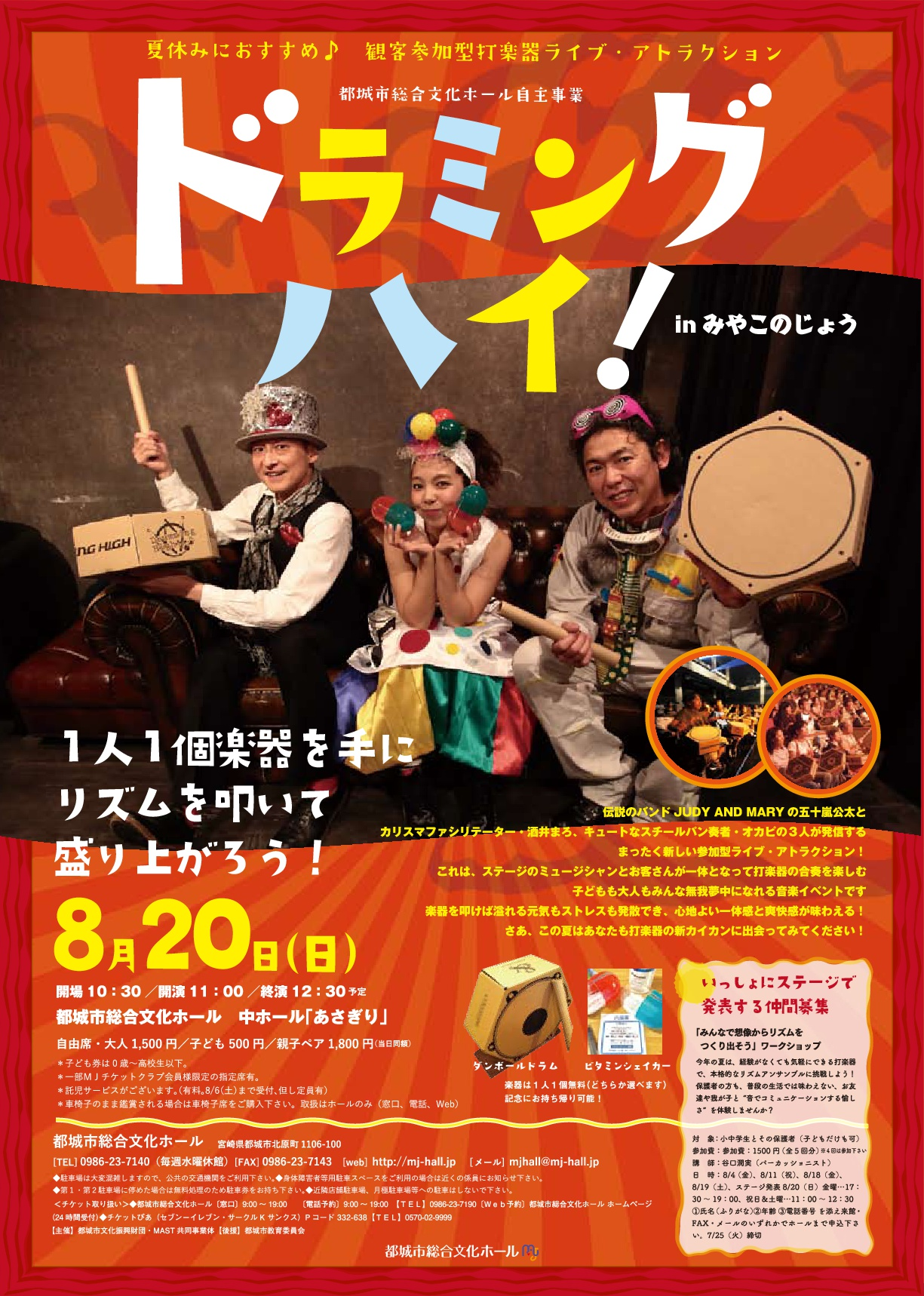 http://mj-hall.jp/performance/290820omote.jpg