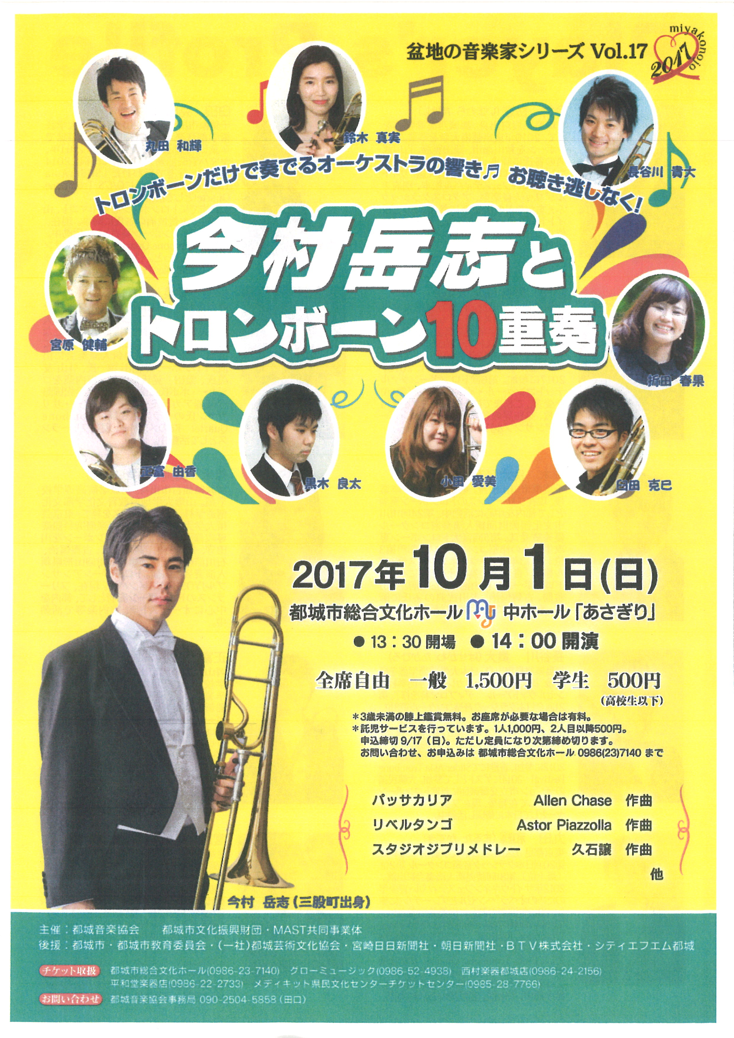 http://mj-hall.jp/performance/291001omote.jpg