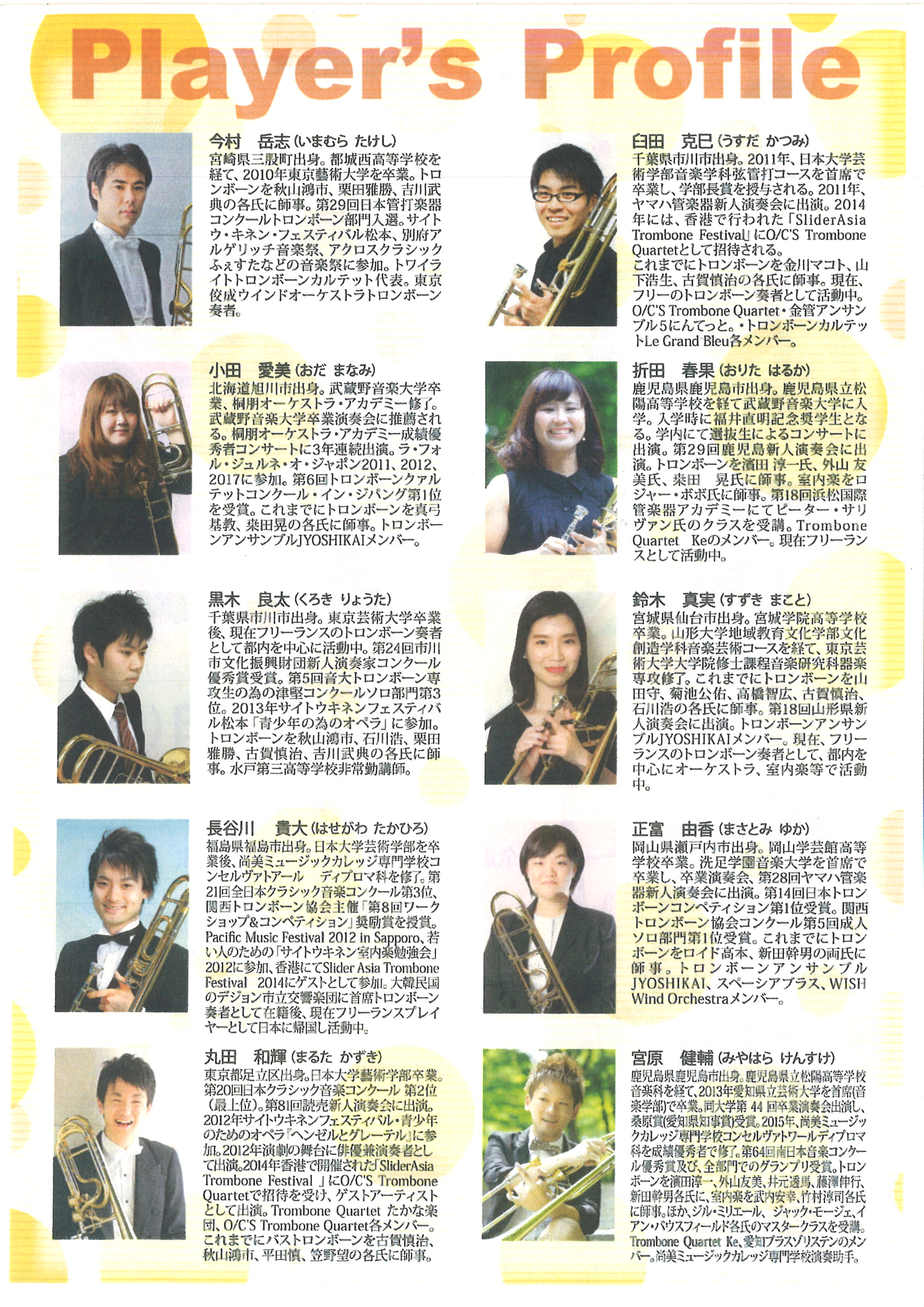 http://mj-hall.jp/performance/291001ura.jpg