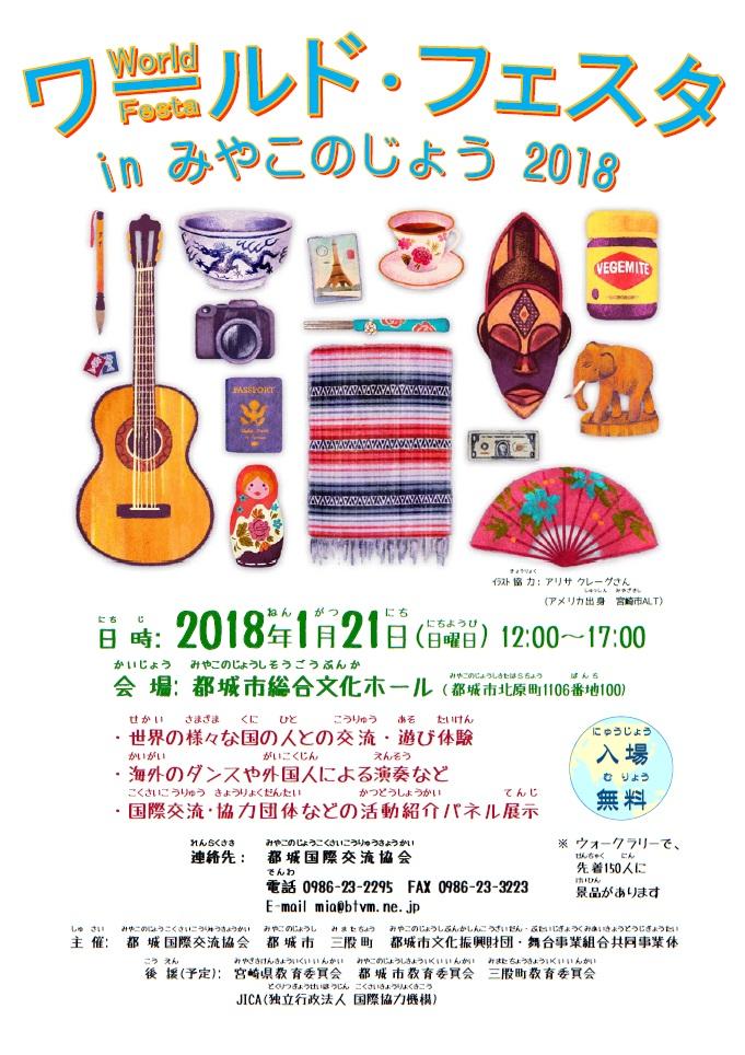 http://mj-hall.jp/performance/300121_WFtop.jpg