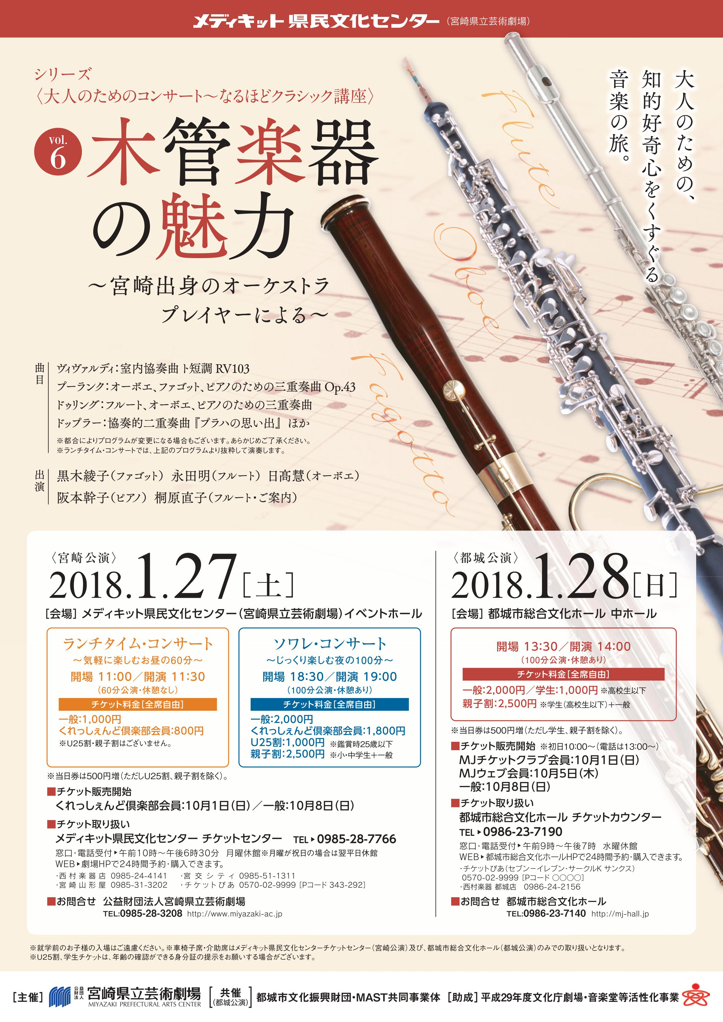 http://mj-hall.jp/performance/300128tirashi1.jpg