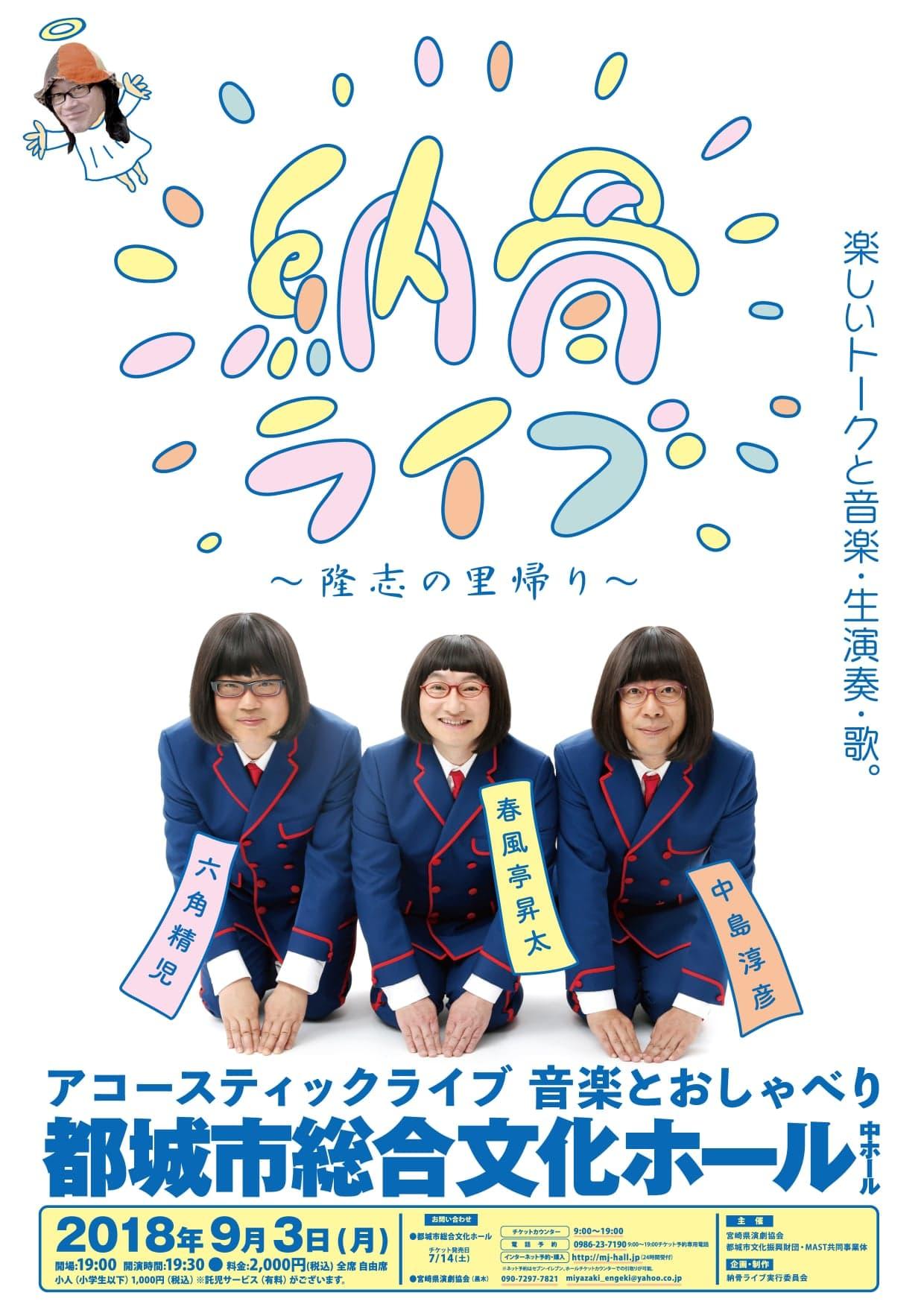 http://mj-hall.jp/performance/300903noukotsu%20omote.jpg
