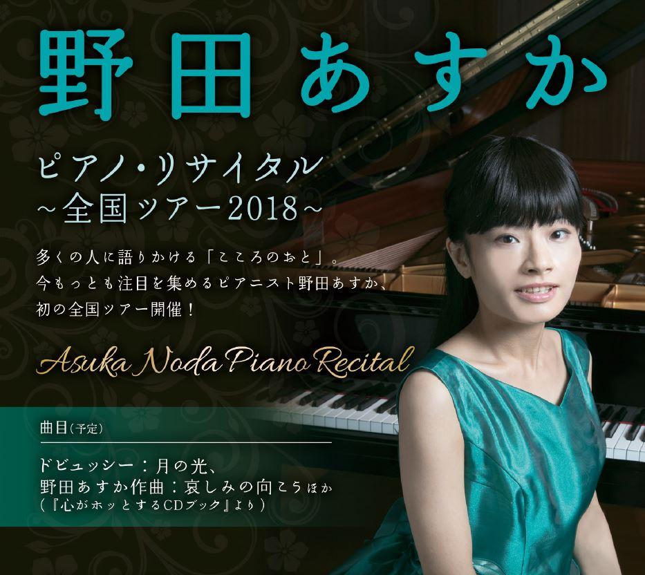 http://mj-hall.jp/performance/300930asuka.jpg