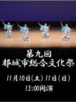 http://mj-hall.jp/performance/301111bunkasai.JPG
