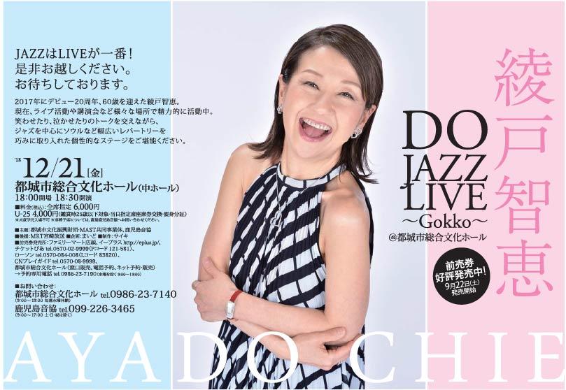 綾戸智恵 DO JAZZ LIVE~Gokko~      @都城市総合文化ホール