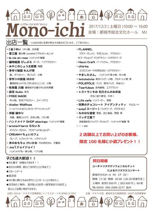 291202mono-ichi.jpg