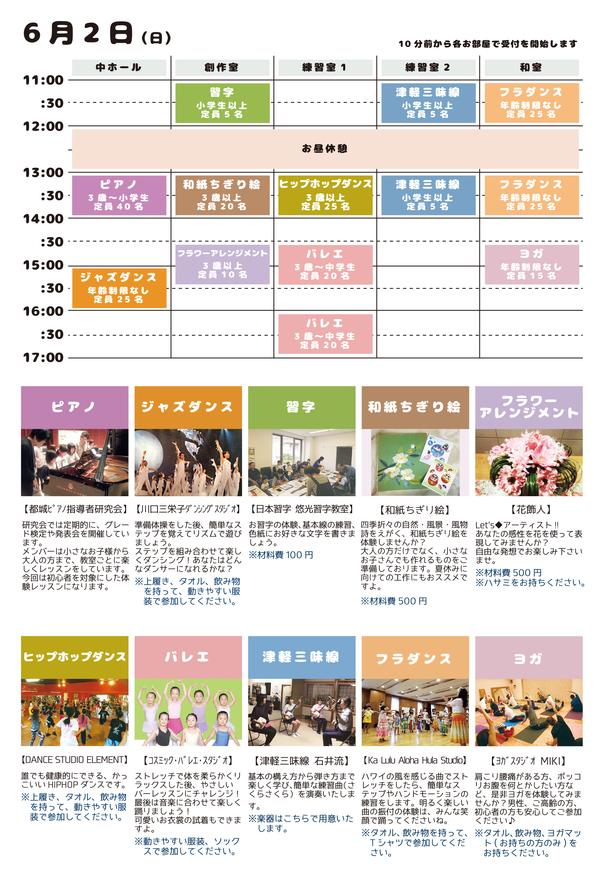 6月2日プログラム.jpg