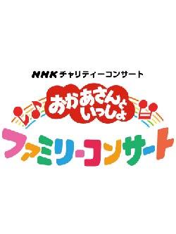 NHKチャリティーコンサート「おかあさんといっしょファミリーコンサート」都城公演