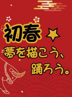 【オンライン開催】初春☆夢を描こう、踊ろう。オンライン特設サイトOPEN