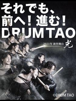<p>DRUMTAO2021年新作舞台『光』【pickup】</p>